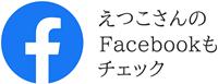Facebookリンク